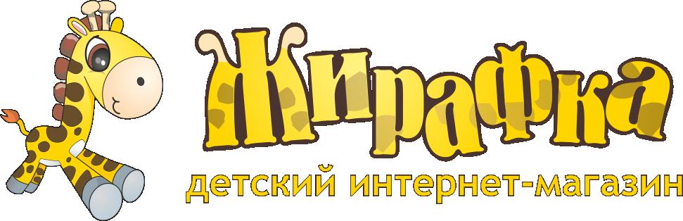 33af58a00f17 Интернет магазин детских товаров и игрушек ЖИРАФКА   Купить игрушки ...