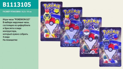 "Игра-часы B1113105  ""Pokemon Go ""4 вида, на планш.10, 5*19см"